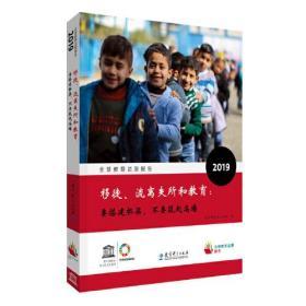 全球教育监测报告2019:移徙、流离失所和教育:要搭建桥梁,不要筑起高墙