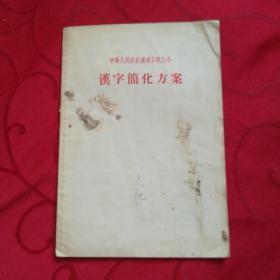 汉字简化方案