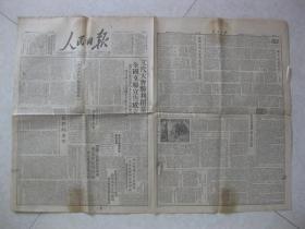 中华民国38年7月20日人民日报第一至四版,全国文联宣告成立、大西北即将全部解放等