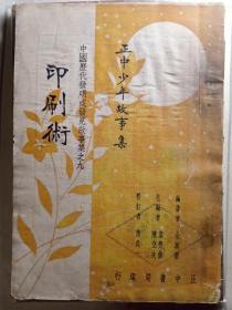 印刷术,1936年初版。作者金溟若。温州瑞安地方文献。图书时代久远,订书钉生锈,前后两页有脱开。