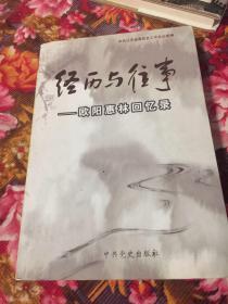 欧阳惠林回忆录及文存 : 经历与往事(江苏副省长、政协副主席)
