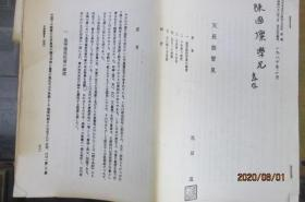 日文抽印本四册(均为池田温毛笔签赠本)。。。
