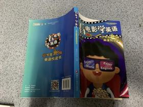 看电影 学英语 小学生趣味英语悦读书