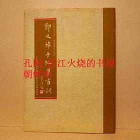《郑文焯手批梦窗词》 近代文哲学人论着丛刊之五(中国本)