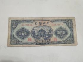 民国币牌坊100元