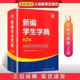 新华字典 人民教育出版社 新编学生字典第2版2020年字典正版一二年级小学生专用成语词典现代汉语词典辞典工具书双色版最新版标准