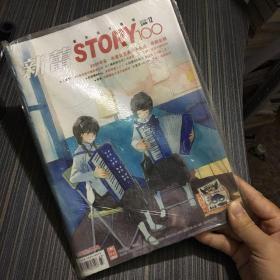 新蕾 STORY100 新生态文化志 2009 12 上半月 9771003897096