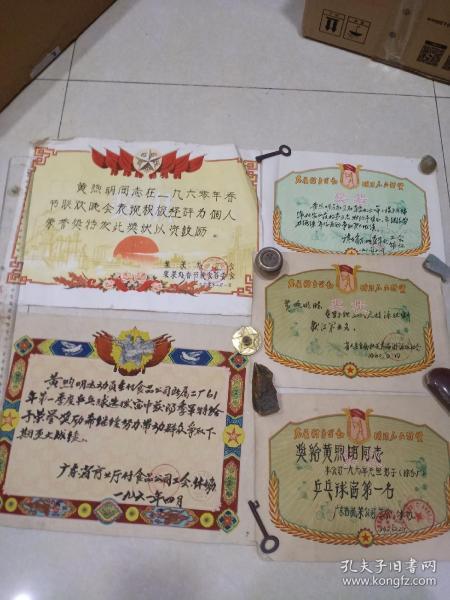 60年代 奖状  5张合售(同一人的)广州市区