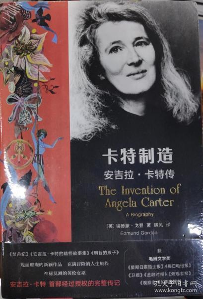 卡特制造:安吉拉·卡特传//守望者·传记