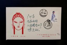 T87(8-5)京剧旦角-秦香莲首日实寄封