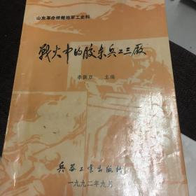 山东革命根据地军工史料:战火中的胶东兵工三厂