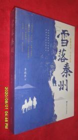 雪落秦州(全新塑封)