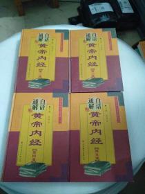 白话通解黄帝内经(1-5卷)——中国医学四大名著通解丛书(个人藏书,品好)