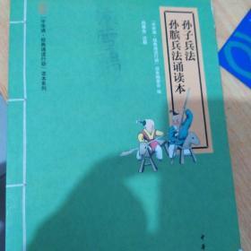 """""""中华诵·经典诵读行动""""读本系列:孙子兵法·孙膑兵法诵读本"""