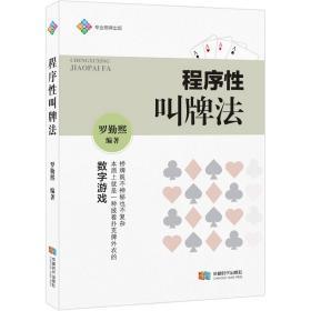 【正版】程序性叫牌法 修订版 2020桥牌新书 数字化叫牌