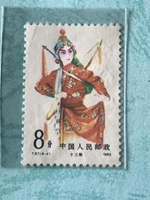 """T87《京剧旦角》散邮票8-4""""十三妹"""""""