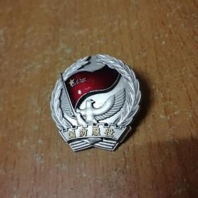 正品国防服役章(螺母旋转正常,螺杆有稍斜,正面有小脱漆,见图。)
