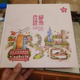 2018年香港邮票年册