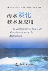 海水淡化技术及应用