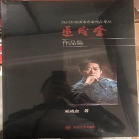 巫成金作品集9787569032116四川大学巫成金