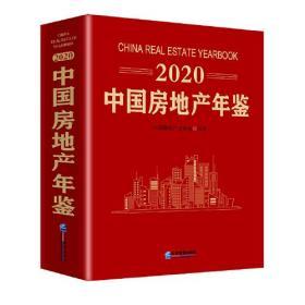 2020中国房地产年鉴