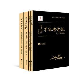 """华北考古记(""""汉学巨擎""""爱德华·沙畹学术奠基之作)"""