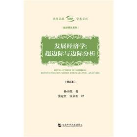 社科文献学术文库·经济研究系列-----发展经济学:超边际与边际分析(修订本)