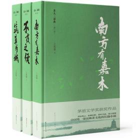 茶人三部曲:南方有嘉木/不夜之侯/筑草为城(一部反映茶文化的鸿篇巨制)