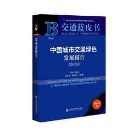 交通蓝皮书:中国城市交通绿色发展报告(2019)