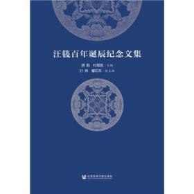汪篯百年诞辰纪念文集