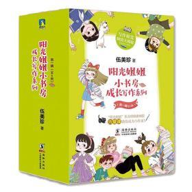 阳光姐姐小书房成长写作系列第一辑(全六册)
