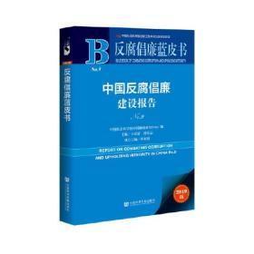 反腐倡廉蓝皮书:中国反腐倡廉建设报告NO.9