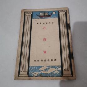 少年史地丛书:江西省(民国旧书)实物拍摄