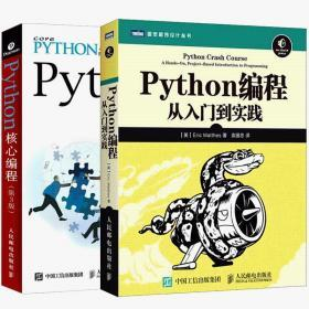 套装2本 Python编程从入门到实践 + Python核心编程 第3版