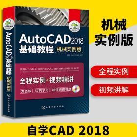 华研教育 cad机械制图教程书籍 AutoCAD2018基础教程机械实例版 cad机械设计绘图零基础自学入门到精通软件教材书籍2016/2014/2010