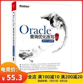 正版 Oracle查询优化改写技巧与案例2.0 oracle数据库管理 oracle数据库优化存储从入门到精通 Oracle优化案例教程书籍