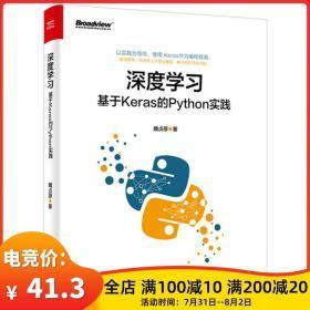 正版 深度学习基于Keras的Python实践 深度学习框架架构开发设计教程书籍 Keras编程框架书籍 Python神经网络编程教程书籍