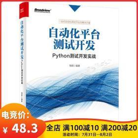 正版 自动化平台测试开发Python测试开发实战 Python语言编程教程书籍 Web自动化测试 软件自动化测试开发技术书籍
