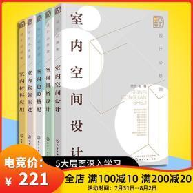 正版 设计必修课室内风格设计 材料应用 家居色彩搭配 软装陈设 空间设计 室内装饰装修设计效果图册全套书 家居装潢创意教程书籍