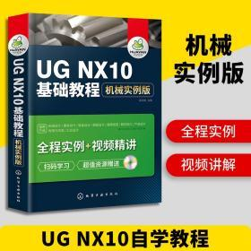 UG NX10基础教程 机械实例版 ug教程书籍 ug10.0数控加工编程 ug8.0机械产品工业设计制图书 ug8.5视频自学教材书 正版
