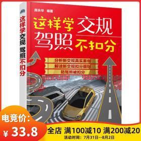 正版 这样学交规驾照不扣分 汽车安全驾驶技巧书籍 交通规则书籍图解 预防交通违法行为安全驾驶手册 学车书籍理论考驾照的教材书