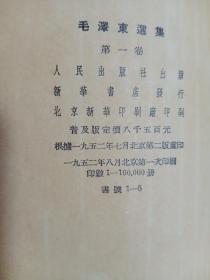 毛泽东选集 1-4卷 50年代一版一印!书香扑鼻印量稀少 少见!