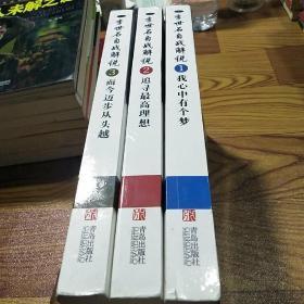 李世石自战解说(全3册)