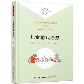 万千心理·游戏治疗系列:儿童游戏治疗