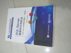 SQL Server数据库应用技术(SQL Server 2008版项目教程) 第2版