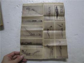 民国或五十年代 杂志裁剪的散页 影星与时装 健美操(内容有;第一位香港小姐 李兰,中国早期影星 黎灼灼 等中外女影星)大16开底面共一页