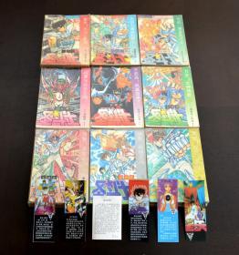 女神的圣斗士 海南版 9卷45本全 书签+译者申明