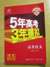2017年曲一线科学备考 5年高考3年模拟:高考语文(浙江专用 A版)