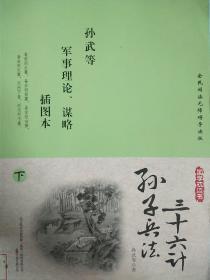 孙子兵法·三十六计 : 全3册