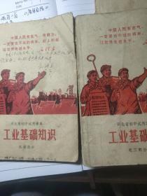 河北省初中试用课本